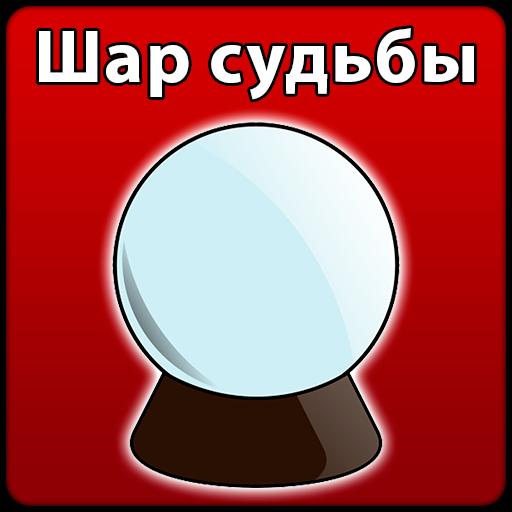 Crystal Ball (game)