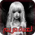Free لعبة مريم APK for Windows 8