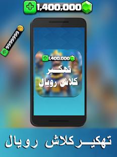 App تهكير كلاش رويال ✔️ prank APK for Kindle