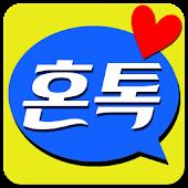 Download 혼톡-채팅,미팅,소개팅,만남,채팅어플,애인,혼술,혼밥 APK to PC