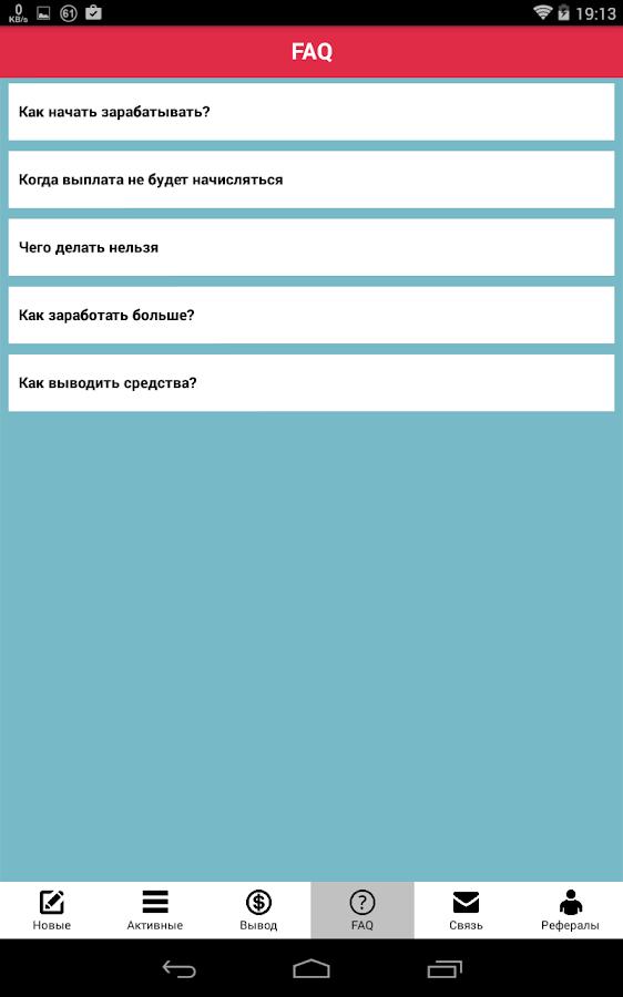 MobCoin: вознаграждение бери андроид – Screenshot