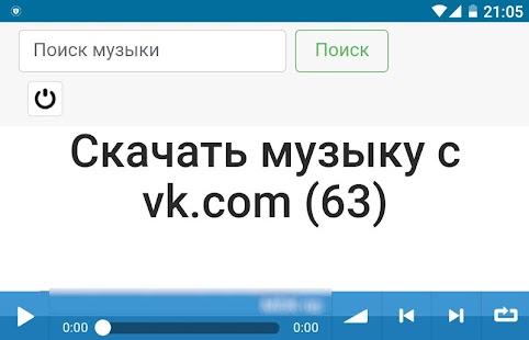 App Музыка ВКонтакте скачать apk for kindle fire