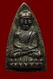 พระหลวงปู่ทวดหลังเตารีด พิมพ์ใหญ่ปั้มซ้ำ ปี 2505 สวยแชมป์