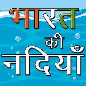 Download भारत की नदियाँ Rivers of India GK for Android