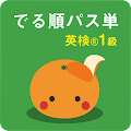App mikan でる順パス単1級 apk for kindle fire
