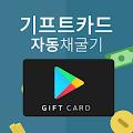 공짜기프트카드 채굴기