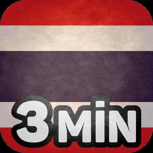 Android aplikacija Naučite tajlandski u 3 minute na Android Srbija