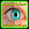Download حماية العين من اشعة الهاتف APK to PC