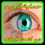 حماية العين من اشعة الهاتف for Lollipop - Android 5.0