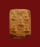 หลวงปู่ทอง วัดราชโยธา พิมพ์พระเจ้าห้าพระองค์ สภาพสวยแชมป์ พร้อมบัตรจากทางเวป