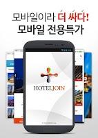 Screenshot of 호텔조인-국내해외호텔,당일호텔,모바일할인예약,땡처리특가