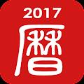萬年曆-日曆農民曆老黃曆吉曆擇吉行事歷節假日