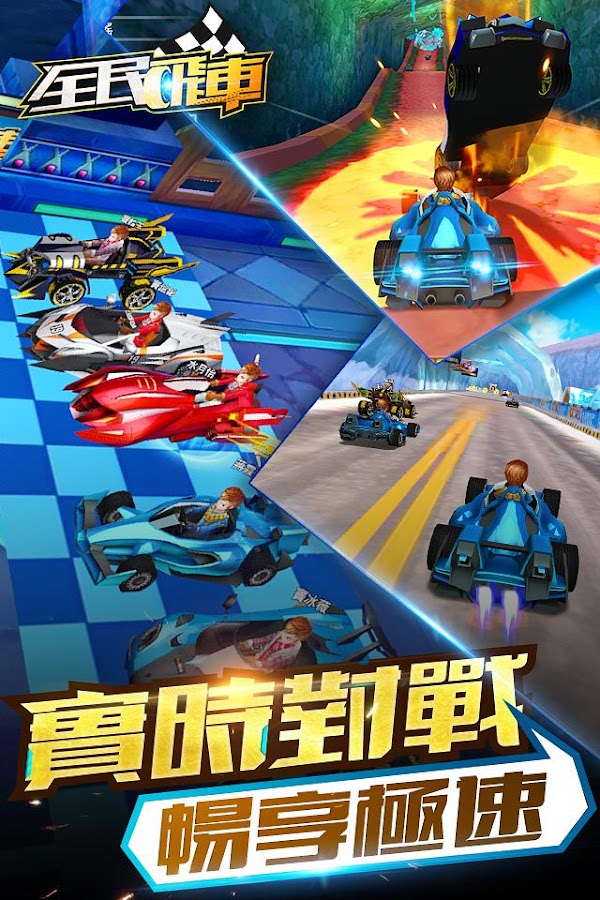 全民飛車 Screenshot 1