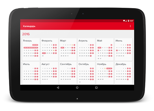 Производственный календарь screenshot 5