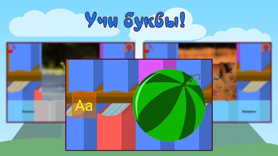 развивающие игры для детей на андроид уже год