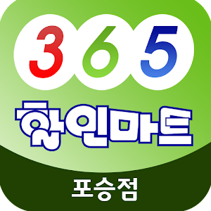 Download free 365할인마트 포승점 for PC on Windows and Mac