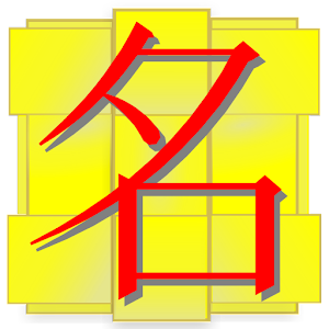 Japanese Names Dictionary