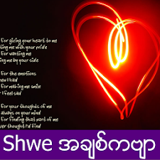 Shwe Poems