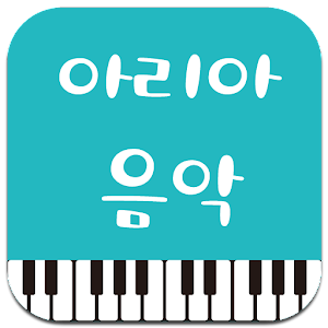 Download 아리아음악 for Windows Phone