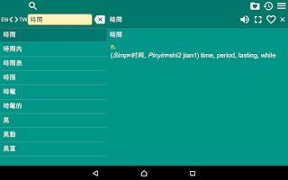 Screenshot of English Chinese Dictionary FT