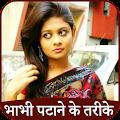 Bhabhi Patane Ke Tarike APK for Bluestacks