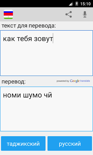 Russian Tajik Translator Pro - screenshot