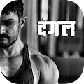 App New Dangal Video Movie 2017 APK for Kindle