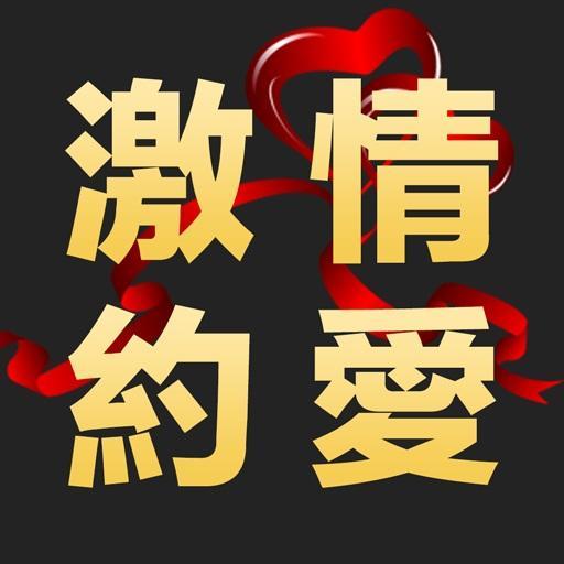 激情約愛-附近型男美女交友、寂寞聊天、同城夜約會、台灣正妹帥哥在線、單身陌生人聯誼拍拖軟體 (app)