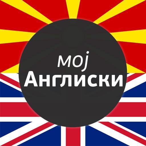 Android aplikacija Moj Angliski Asistent ( Angliski Razgovornik ) na Android Srbija