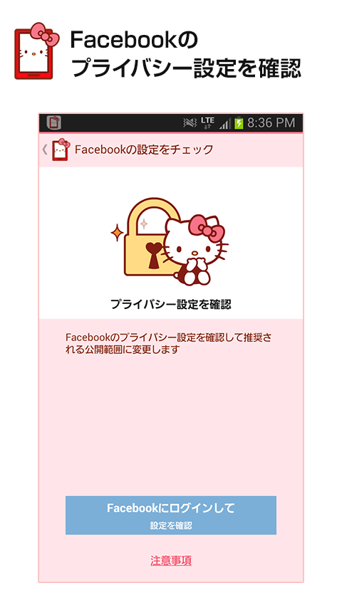 VirusBuster Mobile Hello Kitty Screenshot 4