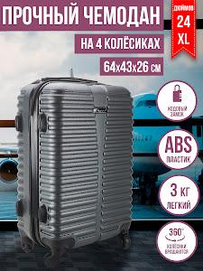 Чемодан, серии Like Goods, LG-12877