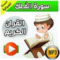 سورة الملك مسموعة و مكتوبة mp3 APK for Kindle Fire