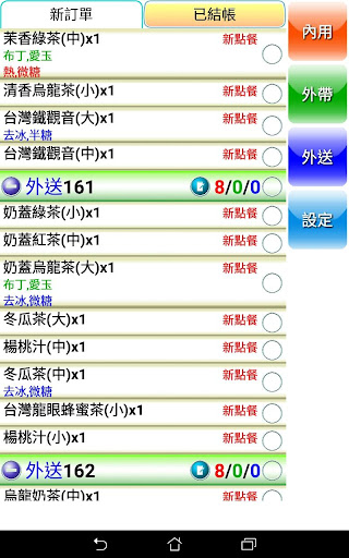 小店點餐 screenshot 17