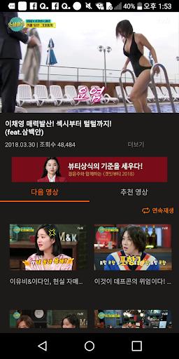곰TV - tv다시보기/최신영화/무료 screenshot 3