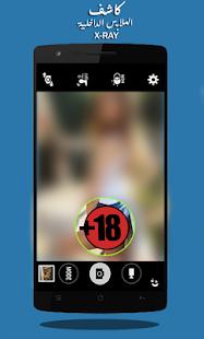 App جهاز كشف الجسم دون ملابس Prank apk for kindle fire