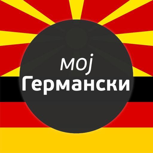 Android aplikacija Moj Germanski Asistent ( Germanski Razgovornik ) na Android Srbija