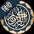 App कुरान मजीद (हिंदी) || Al Quran Hindi APK for Kindle