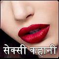 App सेक्सी कहानी: Sexy Kahani APK for Kindle
