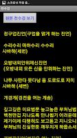 Screenshot of 천수경