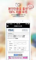 Screenshot of 리얼소개팅♥커플매니저 소개팅 (소개팅앱 미팅앱)