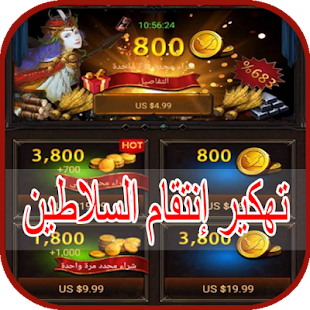 App تهكير انتقام السلاطين joke 1.4 APK for iPhone