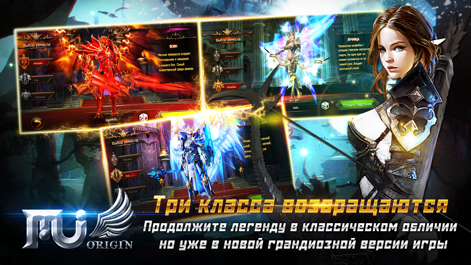 MU Origin - RU Screenshot 2