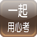 App 17用心考 apk for kindle fire