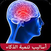 أساليب تنمية الذكاء