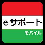 eサポート Icon