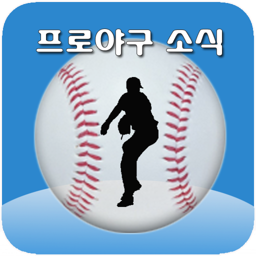 프로야구 소식 - 경기정보 및 뉴스 (app)