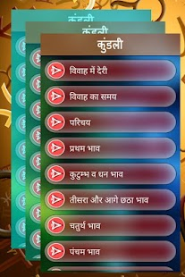 Kundli Gyan - screenshot