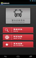 Screenshot of 雙鐵時刻表(台灣最多下載)