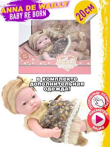 """Пупс серии """"Anna de Wailly"""" original L, со вторым комплектом одежды, песочный"""
