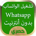 App تشغيل و ا ب بدون أنترنت Prank APK for Windows Phone